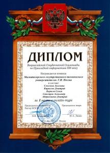 diplom-sokolova-kirillov-borisov-stolyarov-abdrahmanov