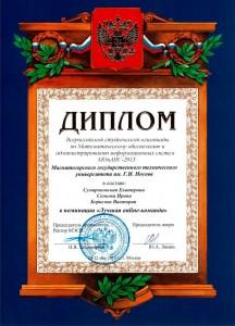 diplom-sumarokovskaja-skokova-borisova
