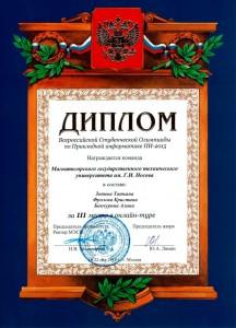 diplom-zotova-frolova-bikchurina
