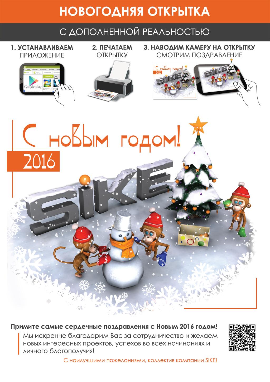 Новогодняя-открытка-2016-с-AR